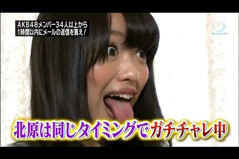 AKB48 北原里英 きたりえの画像(プリ画像)