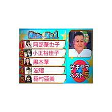 俺たちのNo.1の画像(阿部華也子に関連した画像)