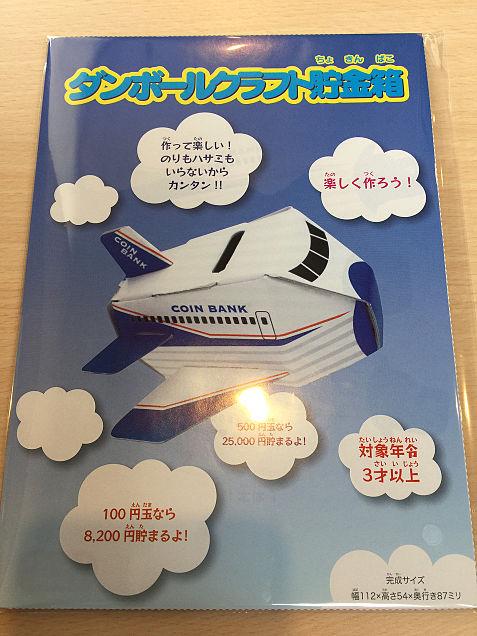 ダンボールクラフト貯金箱 飛行機形 工作の画像 プリ画像