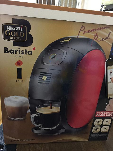 ネスカフェゴールド バリスタアイ コーヒー 珈琲の画像 プリ画像