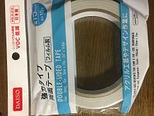 強力タイプ 粘着テープ  DAISO 100円ショップの画像(100円ショップに関連した画像)