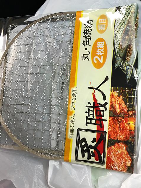 網 炙職人 セリア 100円ショップの画像 プリ画像