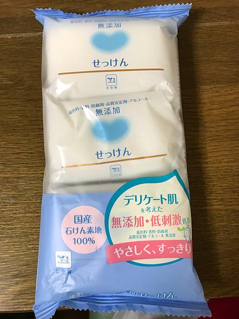 無添加 石鹸の画像 プリ画像