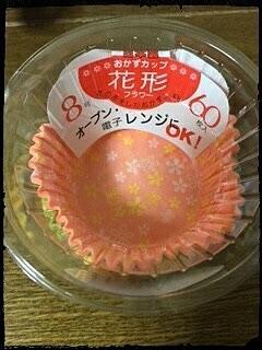 花形 フラワー カップ お弁当の画像 プリ画像