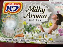 入浴剤 ミルキーアロマ バブの画像(アロマに関連した画像)
