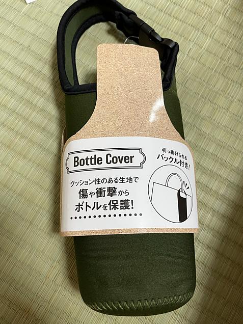 セリア 100円ショップ ボトルカバー の画像(プリ画像)
