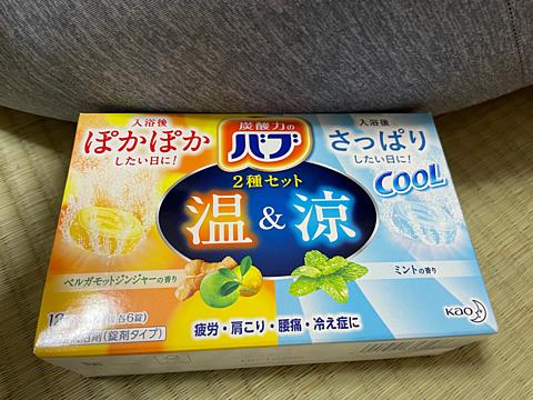 バブ 温と涼 入浴剤の画像(プリ画像)